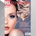 Журнал №6 2011