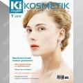 Журнал №1 2013