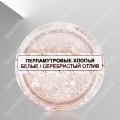 Перламутровые хлопья БЕЛЫЕ/СЕРЕБРИСТЫЙ ОТЛИВ,5мл