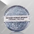 Перламутровый пигмент ГОЛУБОЙ/СВЕТЛЫЙ,5мл