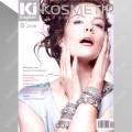 Журнал №5 2008